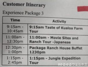クアロア牧場ツアーの日程表の写真